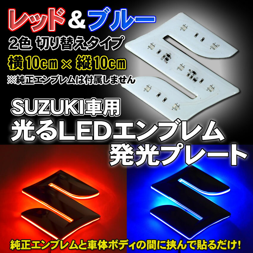 BATBERRY LEDエンブレム スズキ100サイズ スイフトスポーツ ZC31S フロント用 赤⇔青 2色切替点灯【ポイント消化】