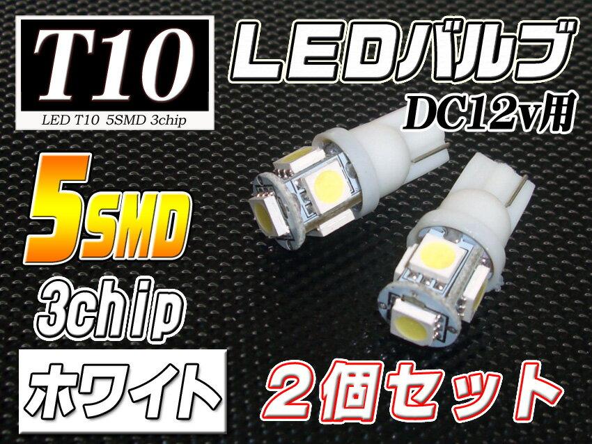 【あす楽対応】【バットベリーLEDバルブ】 T10 [品番LB1] スズキ ジムニー用 H17.10〜 JB23W ルームランプフロント 白 ホワイト 5連LED (5SMD 3チップ) 2個入り【ポイント消化】