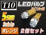 【2個入り】LEDバルブT10/ウエッジ球/5連smd/SMDは3chip5050タイプ/オレンジ橙色/12V用