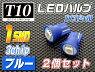 【2個入り】LEDバルブT10/ウエッジ球/1連smd/SMDは3chip5050タイプ/ブルー青色/12V用