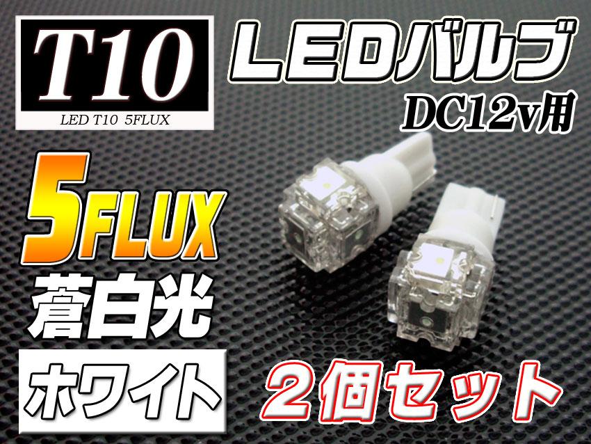 【あす楽対応】【バットベリーLEDバルブ】 T10 [品番LB5] スズキ ジムニー用 H17.10〜 JB23W ルームランプリア 蒼白光 ホワイト 白 5連LED (5FLUX 5フラックス) 2個入り【ポイント消化】