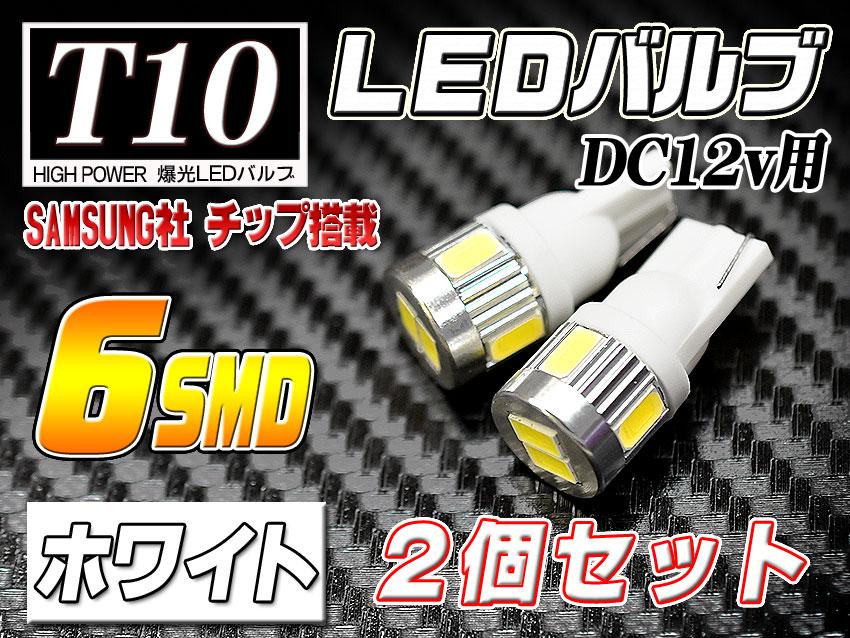 【あす楽対応】【バットベリーLEDバルブ】 T10 [品番LB23] スズキ ジムニー用 H17.10〜 JB23W ルームランプフロント 蒼白光 ホワイト 白 5連LED (5FLUX 5フラックス) 2個入り【ポイント消化】