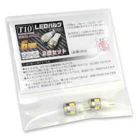 【あす楽対応】【バットベリーLEDバルブ】 T10 [品番LB23] マツダ アクセラスポーツ用 H25.11〜H29.8 BM系 HID仕様 ライセンス(ナンバー灯) 真白光 ホワイト 白 6連LED (SAMSUNG製5630SMDチップ6個搭載) 2個入り【ポイント消化】