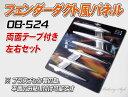 ■送料無料■フェンダーダクト風パネル 左右セット OB-524【ポイント消化】