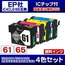 EPSON エプソンプリンターインク [IE9-set] PX-1700F用 純正互換インクカートリッジ IC4CL6165互換 4色セット 純正と…