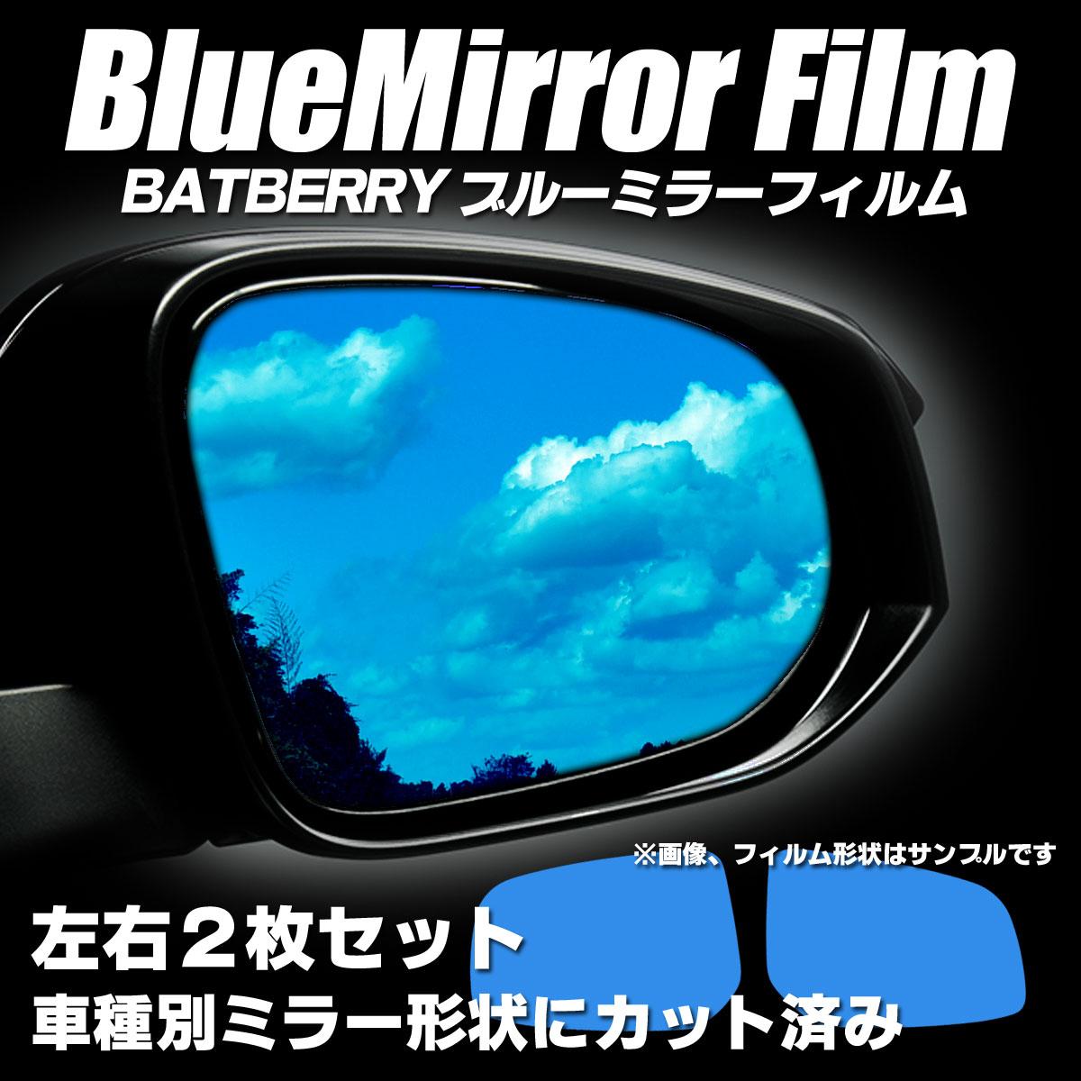 BATBERRYブルーミラーフィルム スズキ イグニス FF21S用 左右セット【bmf-SZ02】【ポイント消化】