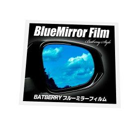 BATBERRYブルーミラーフィルム トヨタ サクシード NCP58G/NCP59G 電動ミラー用 左右セット【ポイント消化】