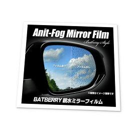 BATBERRY親水ミラーフィルム トヨタ プロボックス NCP160V/NCP165V 電動ミラー用 左右セット【ポイント消化】