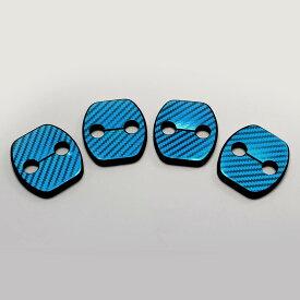 BATBERRY ドアロックストライカーカバー/4個セット/日産ver1/カーボン調メタリックライトブルー/ニッサン セレナ C27 フロントドア用(2個余ります) 平成28年8月〜【ポイント消化】