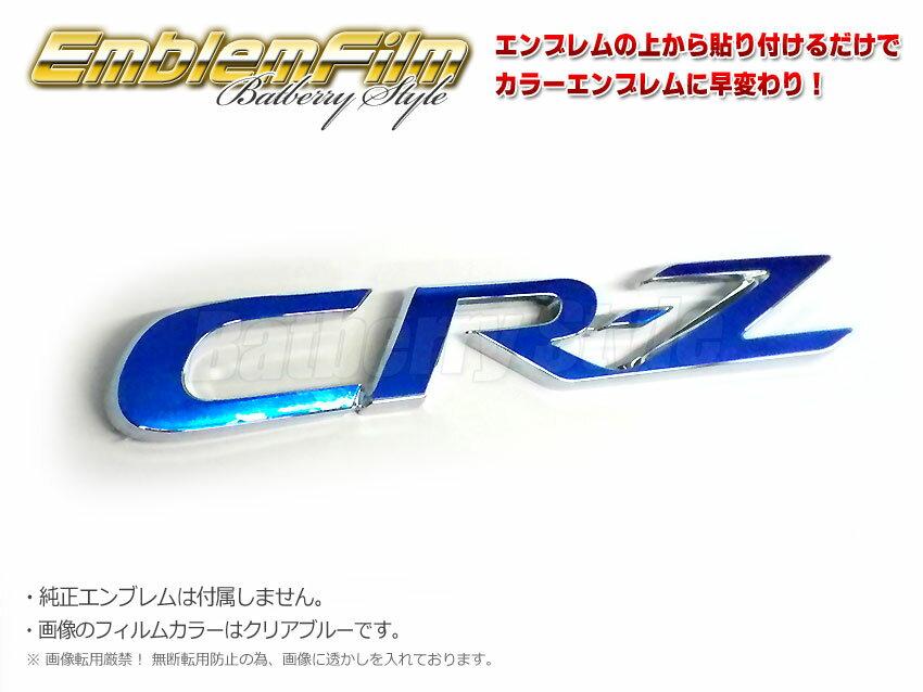 BATBERRYエンブレムフィルム【クリアカラー】CR-Z ZF1/ZF2 [EF001] 2枚入り【ポイント消化】