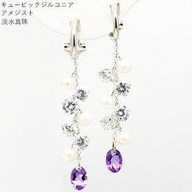 淡水真珠とCZとアメジストの14金ホワイトゴールドロングイヤリング