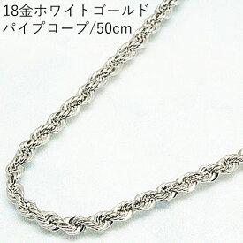 ロープネックレス 18金ホワイトゴールド メンズ レディース
