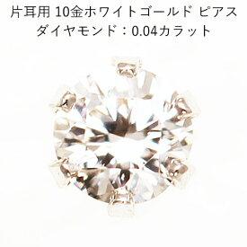 片耳用 10金ホワイトゴールド(K10WG) スタッドダイヤモンドピアス