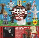 【定形外対応】 岡本太郎アートピースコレクション 第2集 全9種セット