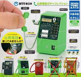 【定形外対応/3月再販予約】 NTT東日本 公衆電話ガチャコレクション 4種セット