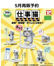 【定形外対応/5月再販予約】 仕事猫 ミニフィギュア コレクション ノーマル 全5種セット