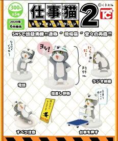 【定形外対応/6月予約】 仕事猫 ミニフィギュアコレクション2 全5種セット