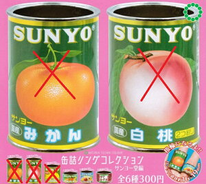 【定形外対応】 アートユニブテクニカラー 缶詰リングコレクション<SUNYO堂編> 3種セット(白桃・みかん・パイナップルなし)