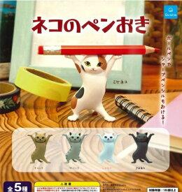 【定形外対応/9月再販予約】 ネコのペンおき 全5種セット