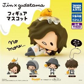 【定形外対応】 赤西仁×ぐでたま Jin×gudetama フィギュアマスコット 全4種セット