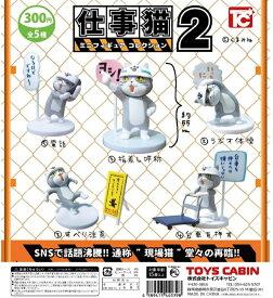【定形外対応】 仕事猫 ミニフィギュアコレクション2 シークレットver入り 全5種セット