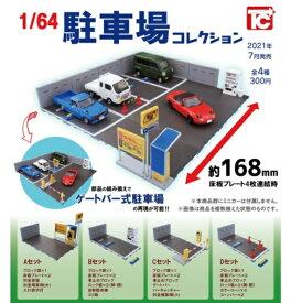 【定形外対応/7月予約】 1/64 駐車場コレクション 全4種セット