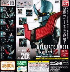【定形外対応】 インテグレートモデル マジンガーZ 原作カラーver. 全3種セット ※定形外送料、商品ページ要確認