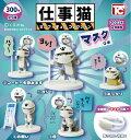 【定形外対応/1月予約】 仕事猫 ミニフィギュアコレクション マスクつき 全5種セット