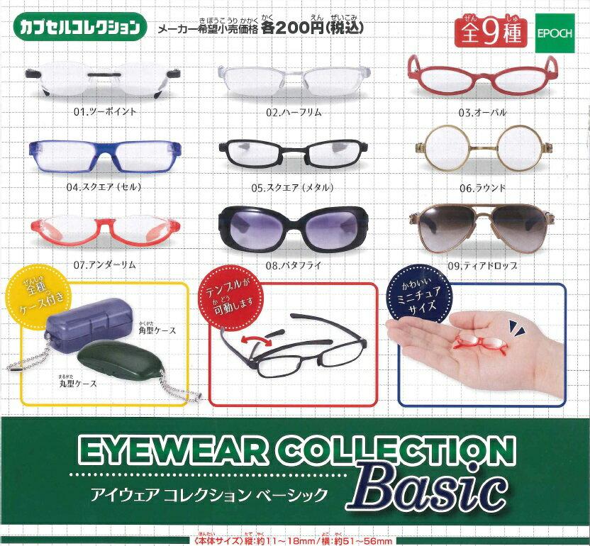【定形外対応】 EYEWEAR COLLECTION Basic アイウェアコレクション ベーシック 全9種セット