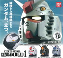 【定形外対応】 機動戦士ガンダム EXSEED MODEL GUNDAM HEAD 1(ガンダムヘッド1)全3種セット ※定形外送料、商品ペ…