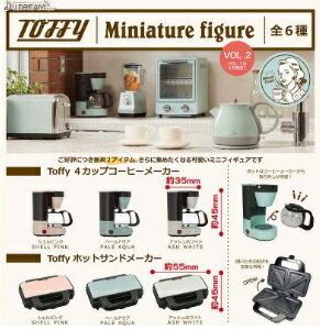 【定形外対応/7月予約】 TOFFY ミニチュアフィギュア VOL.2 全6種セット