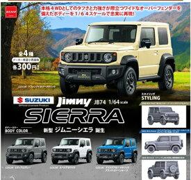 【定形外対応/8月予約】 1/64 ジムニーシエラ JB74 コレクション 全4種セット