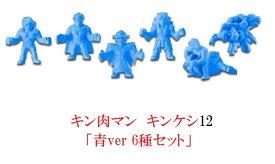 【定形外対応】 キン肉マン キンケシ12 青ver 6種セット