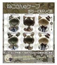 【定形外対応/10月予約】 ねこさんのケープ すちーむぱんく風 全6種セット