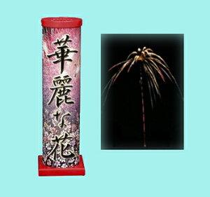 【打上花火・打ち上げ花火】華麗な花 単発打上 夜花火