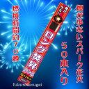 ロング焚昇スパーク(50本入)【ケーキ・カクテル用花火】