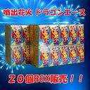 ドラゴンエースNO.120(20個)BOX購入 噴出花火