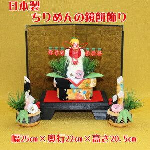 お正月飾り 置物【和ごころ鏡餅門松セット1(屏風付)R011-235-504】干支の置物 日本製