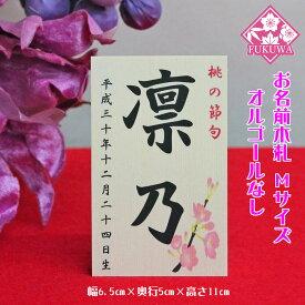 雛人形 お名前木札 コンパクト【お名前立札 桜柄 中(白木タイプ)】siraki-hM04