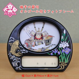 五月人形 お名前木札 コンパクト オルゴール付き【フォトフレーム 丸型 小(菖蒲と鯉/黒)】