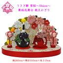 雛人形 コンパクト ひな人形 おしゃれ うさぎのお雛様 2020紫桜〜Shion〜 舞桜花舞台親王飾り 8045M-18 小さい ミニ …