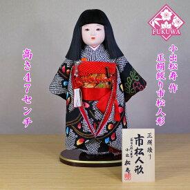市松人形 13号【小出松寿作 尺二正絹絞り市松人形MYOS3107-116】お出迎え人形