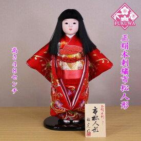 市松人形 13号【正絹本刺繍 尺二市松人形】お出迎え人形NAKJ3109-120