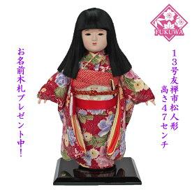 市松人形 13号【友禅市松人形KYGA3102-21】お出迎え人形