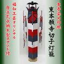 切子灯籠 東本願寺切子 自立式木製スタンド式(1本)【大谷派・真宗】和紙切子灯篭 送料無料