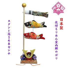 こいのぼり 室内 鯉のぼり室内 吊るし飾り「ちりめんこいのぼり兜付 NO,1119(木製スタンド付)」【室内用こいのぼり】室内のこいのぼり