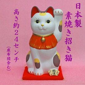 招き猫 置物・開運・縁起物・金運・風水【素焼き招き猫(白)左手招きN411】招き猫の置物