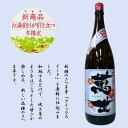 【芋焼酎】萬世 クイックスイート芋 25度 1800ml 【萬世酒造】 本格焼酎