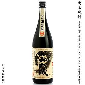 いも焼酎 昭和武蔵 25度 1800ml 吹上焼酎 黒麹 栗黄金 本格芋焼酎