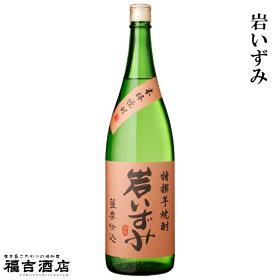【芋焼酎本格焼酎】岩いずみ25度1800ml【白露酒造薩摩焼酎】